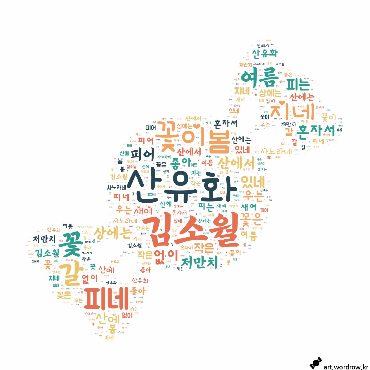 워드 아트: 산유화 [김소월]-80
